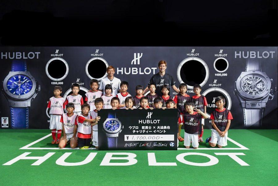 Hublot hosted a charity event with Japan national team footballers Takashi Inui & Yuya Osako